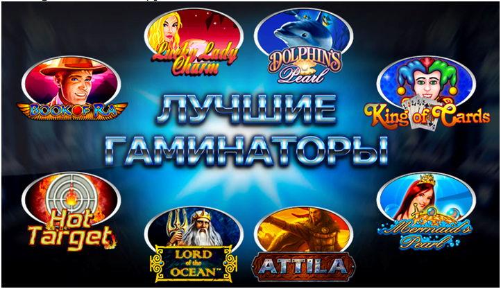 Гламинатор Игровые Автоматы