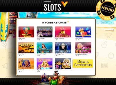 Игровые автоматы на Slots-V