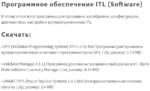 ITL программы, прошивки и другое
