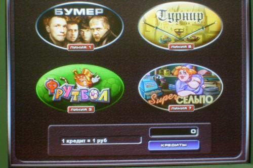 игры бумер,турнир,футбол,сельпо - что за игровой автомат?